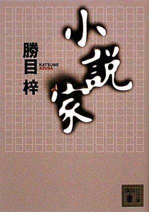 小説家 (講談社文庫)