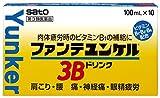 ファンテユンケル 3Bドリンク 100ml×10本 佐藤製薬