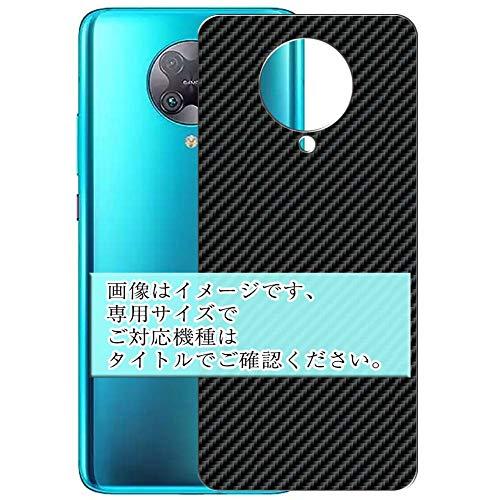 二枚 Sukix 背面保護フィルム 、 Huawei Ascend G620S 向けの ブラック カーボン調 TPU 保護フィルム 背面 フィルム スキンシール 背面フィルム 背面保護(非 ガラスフィルム 強化ガラス ガラス )
