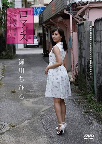 緑川ちひろ ロマンス恋愛情事 GRAVD-0059A [DVD]