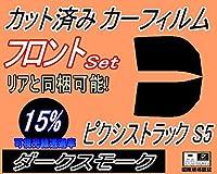 A.P.O(エーピーオー) フロント (b) ピクシストラック S5 (15%) カット済みカーフィルム