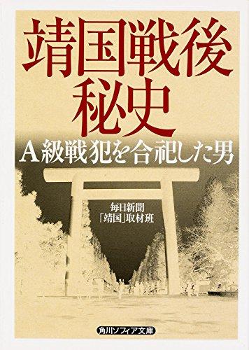 靖国戦後秘史 A級戦犯を合祀した男 (角川ソフィア文庫)の詳細を見る