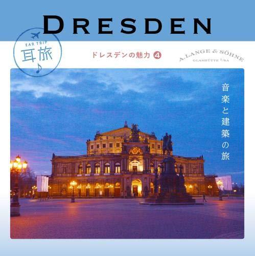 耳旅 ~ドイツ・ドレスデンの魅力4 ドレスデン 音楽と建築の旅