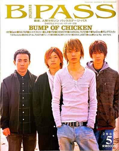 B-PASS (バックステージ・パス) 2003年5月号