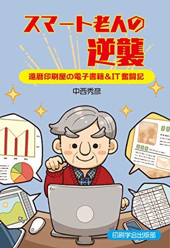 スマート老人の逆襲: 還暦印刷屋の電子書籍&IT奮闘記