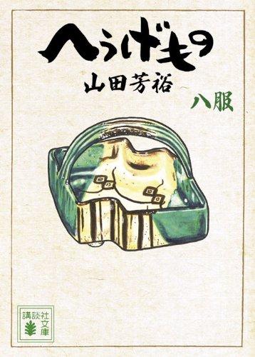 へうげもの 八服 (講談社文庫)