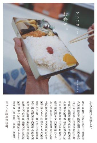 アンソロジー お弁当。の詳細を見る