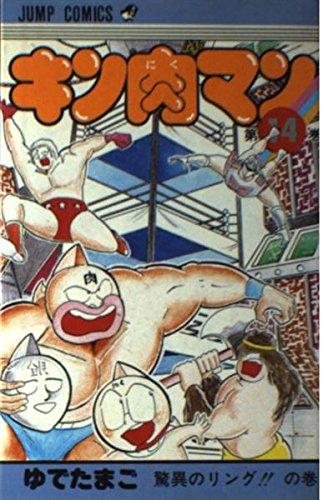 キン肉マン (第14巻) (ジャンプ・コミックス)