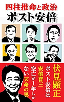 [伏見顕正]の四柱推命と政治 ポスト安部 (伏見文庫)