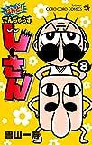 なんと! でんぢゃらすじーさん(8) (てんとう虫コミックス)