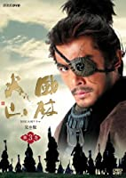 NHK大河ドラマ 風林火山 第三巻 [DVD]