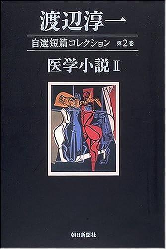 渡辺淳一自選短篇コレクション〈第2巻〉医学小説2