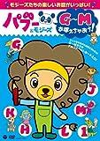 パブー&モジーズ G~Mおぼえちゃおう![DVD]