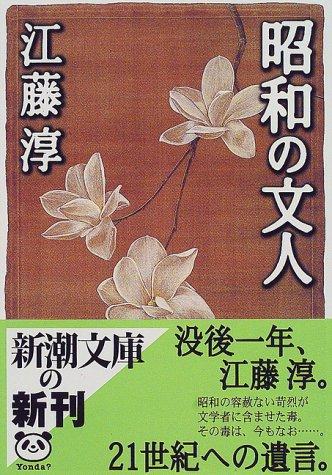 昭和の文人 (新潮文庫)