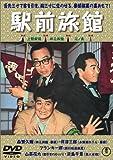 喜劇 駅前旅館[DVD]