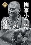 柳家小三治の落語 (4) (小学館文庫)