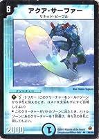 デュエルマスターズ DM05-024-UC  《アクア・サーファー》