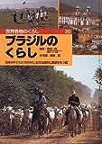 ブラジルのくらし―日本の子どもたちがみた、広大な自然と資源をもつ国 (世界各地のくらし)