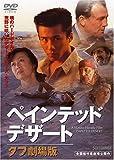 ペインテッド・デザート タフ劇場版[DVD]