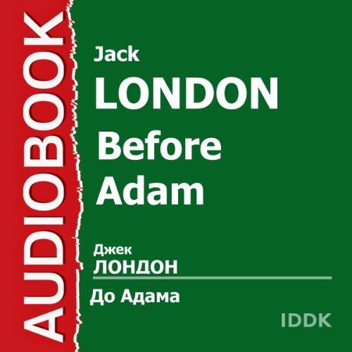 Before Adam [Russian Edition] cover art