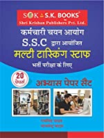 SSC Multi Tasking Staff Paper Set
