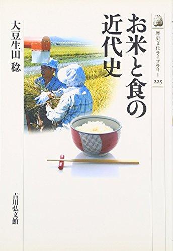 お米と食の近代史 (歴史文化ライブラリー)