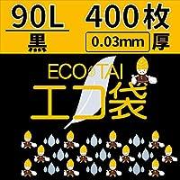 90L 黒ごみ袋【厚さ0.03mm】400枚入り【Bedwin Mart】