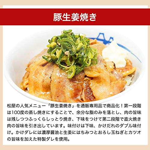 【松屋】松屋 豚生姜焼き 15個セット 牛丼