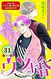 ウソ婚 分冊版(31) (姉フレンドコミックス)