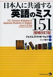 日本人に共通する英語のミス151