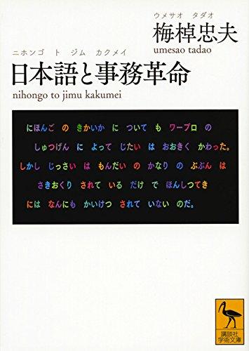 日本語と事務革命 (講談社学術文庫)の詳細を見る