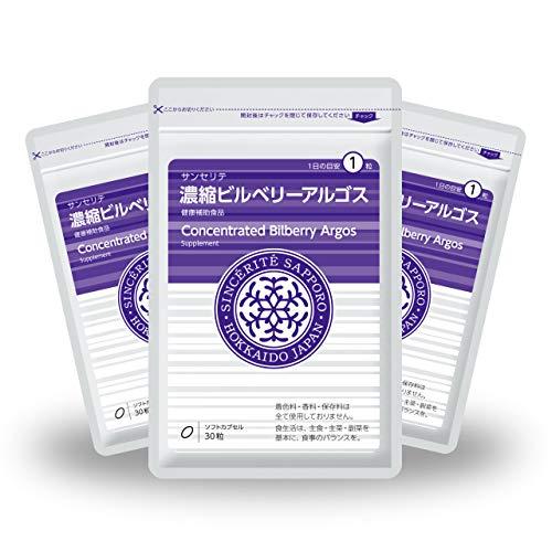 濃縮ビルベリーアルゴス 3袋セット[ビルベリーエキス末]150mg配合(アントシアニン37%含有)[国内製造]お得な90日分