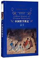 A Short History of Chinese Philosophy (Chinese Edition)