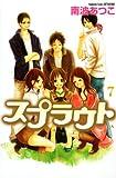 スプラウト(7) <完> (講談社コミックス別冊フレンド)