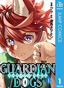 GUARDIAN DOGS 1 (ジャンプコミックスDIGITAL)