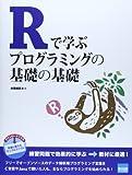 Rで学ぶプログラミングの基礎の基礎