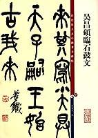 呉昌碩臨石鼓文 原色拡大版著名碑帖 中国語書道