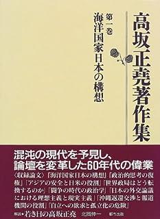 高坂正尭著作集〈第1巻〉海洋国家日本の構想