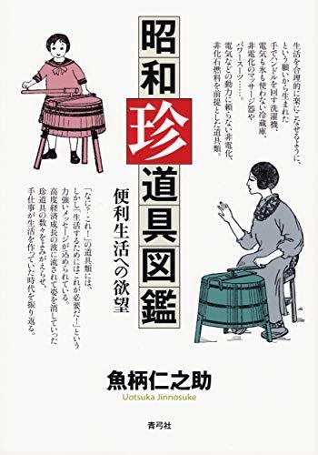 昭和珍道具図鑑: 便利生活への欲望