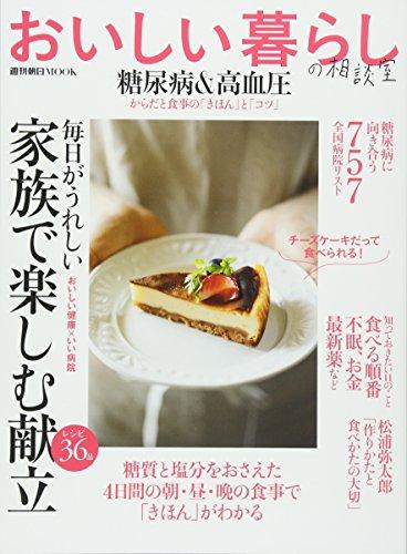 おいしい暮らしの相談室 糖尿病&高血圧 (週刊朝日ムック)の詳細を見る