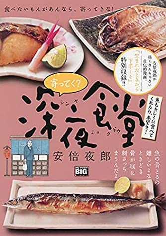 寄ってく?深夜食堂 魚もキレイに食べてくれたら、本望さ! (My First Big)