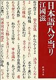 日本語八ツ当り (新潮文庫)
