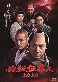 必殺仕事人2020[DVD]