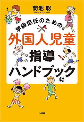 学級担任のための外国人児童指導ハンドブック (教育技術)