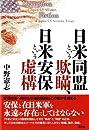 日米同盟という欺瞞、日米安保という虚構