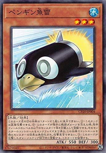 ペンギン魚雷 ノーマルレア 遊戯王 コレクションパック2020 cp20-jp004