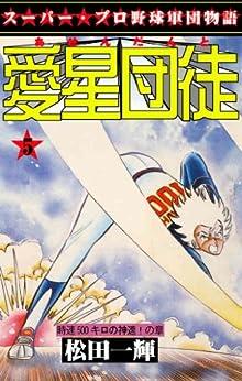 [松田 一輝]の愛星団徒 5 時速500キロの神速!の章