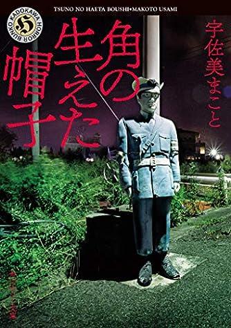 角の生えた帽子 (角川ホラー文庫)