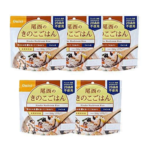 【5食】アルファ米 きのこごはん 1食100g