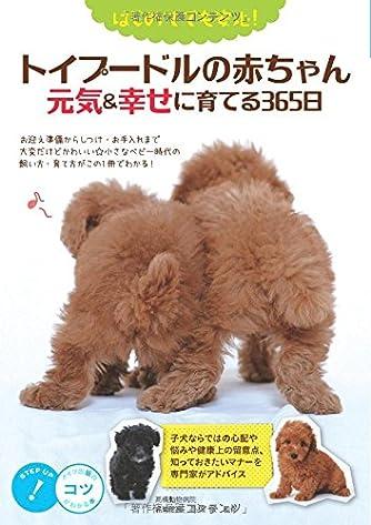 トイプードルの赤ちゃん 元気&幸せに育てる365日 (コツがわかる本!)